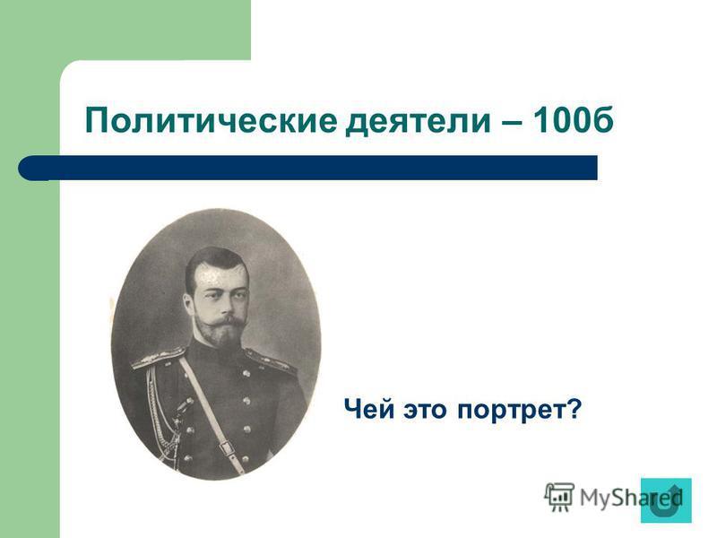 Политические деятели – 100 б Чей это портрет?