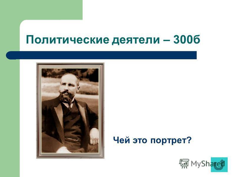 Политические деятели – 300 б Чей это портрет?