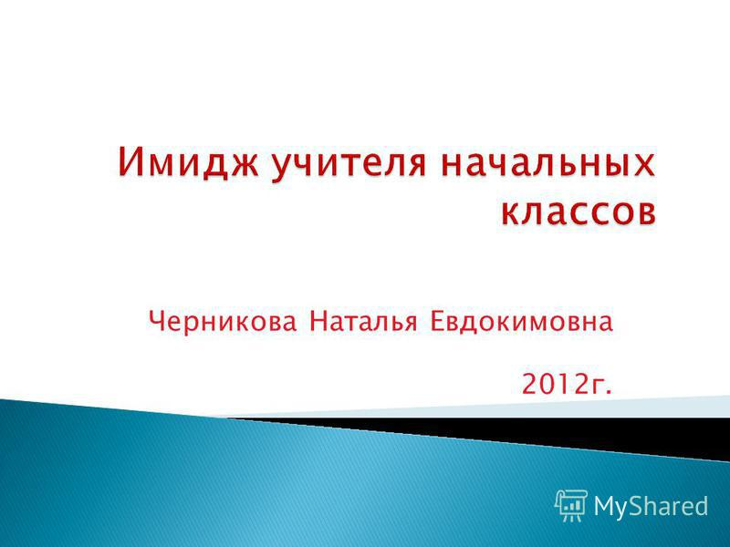 Черникова Наталья Евдокимовна 2012 г.