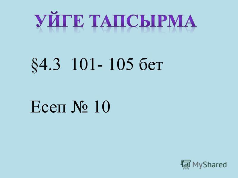 §4.3 101- 105 бет Есеп 10