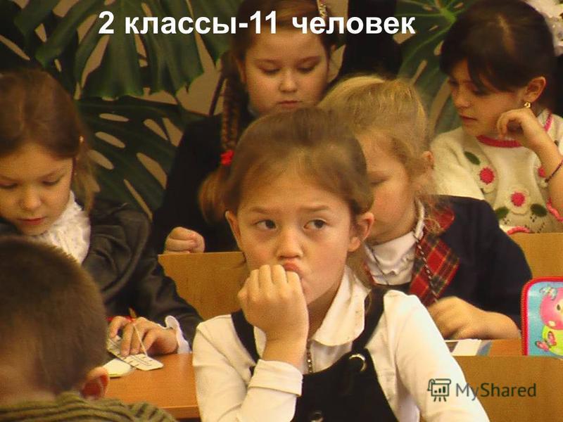2 классы-11 человек
