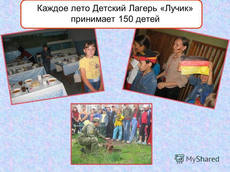 Каждое лето Детский Лагерь «Лучик» принимает 150 детей