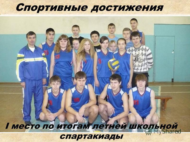 7 Спортивные достижения I место по итогам летней школьной спартакиады