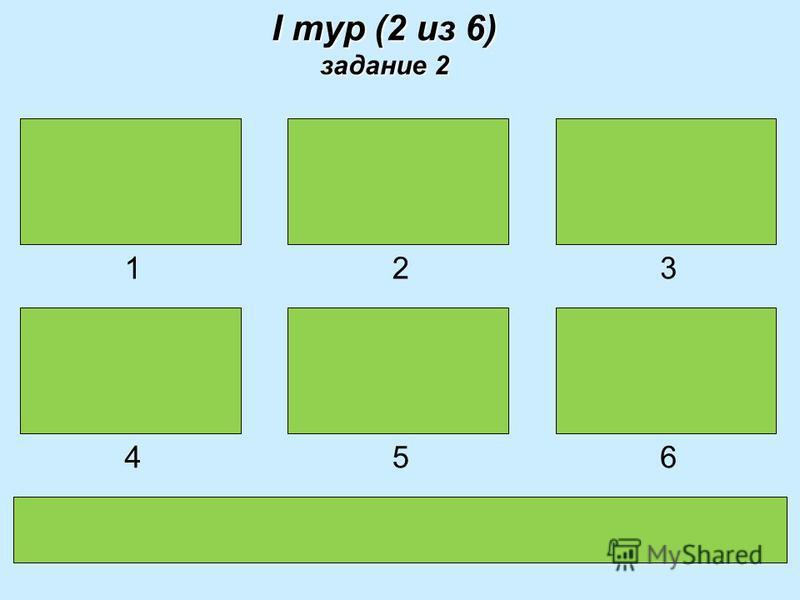 I тур (2 из 6) задание 2 1 Если 2 в 3 четырехугольнике 4 противоположные 5 стороны 6 равны Если в четырехугольнике противоположные стороны равны…
