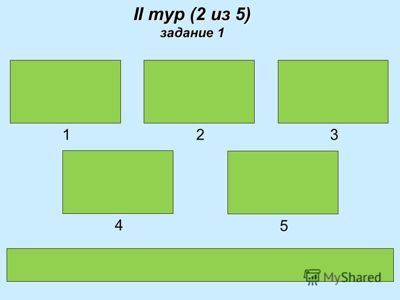 II тур (2 из 5) задание 1 1 Диагонали 2 делят 3 углы 4 квадрата 5 пополам Диагонали делят углы квадрата пополам
