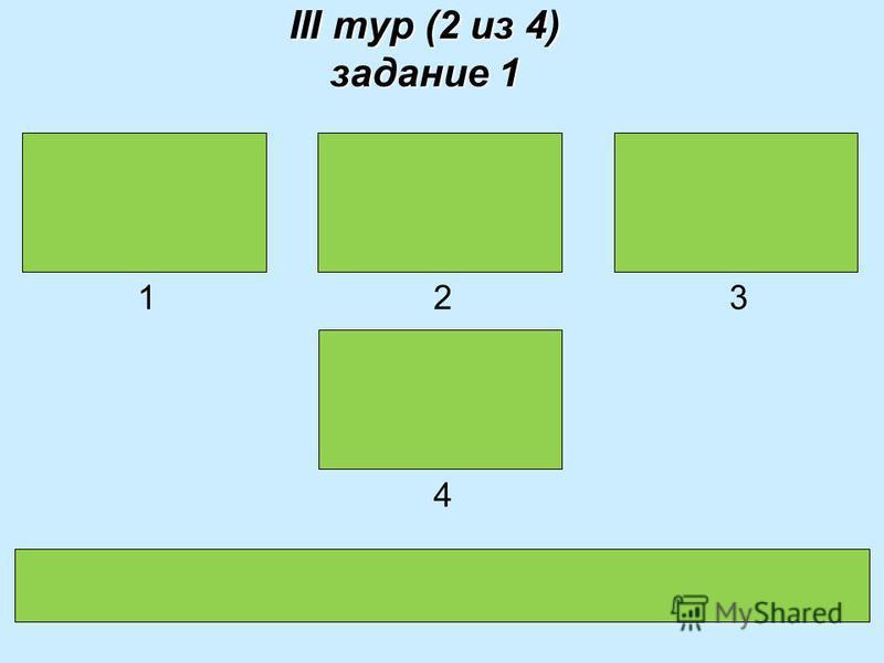 III тур (2 из 4) задание 1 1 Противополож ные 2 углы 3 параллелограмма 4 равны Противоположные углы параллелограмма равны