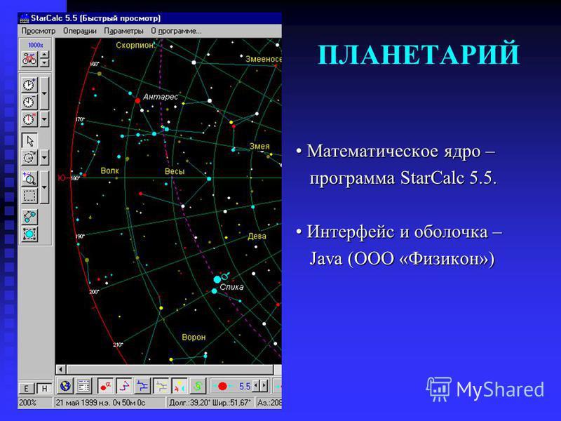 ПЛАНЕТАРИЙ Математическое ядро – Математическое ядро – программа StarCalc 5.5. программа StarCalc 5.5. Интерфейс и оболочка – Интерфейс и оболочка – Java (ООО «Физикон») Java (ООО «Физикон»)