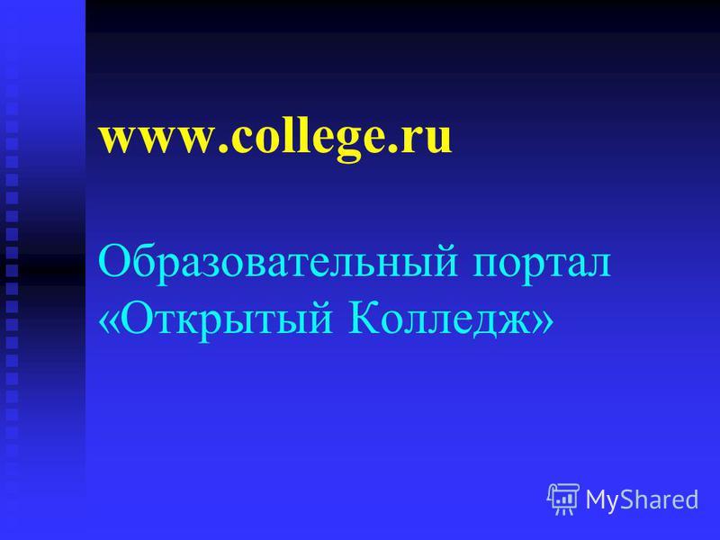 www.college.ru Образовательный портал «Открытый Колледж»