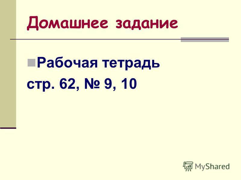 Домашнее задание Рабочая тетрадь стр. 62, 9, 10