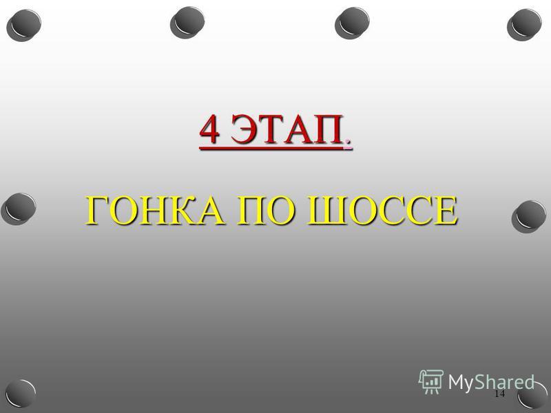 14 4 ЭТАП. ГОНКА ПО ШОССЕ