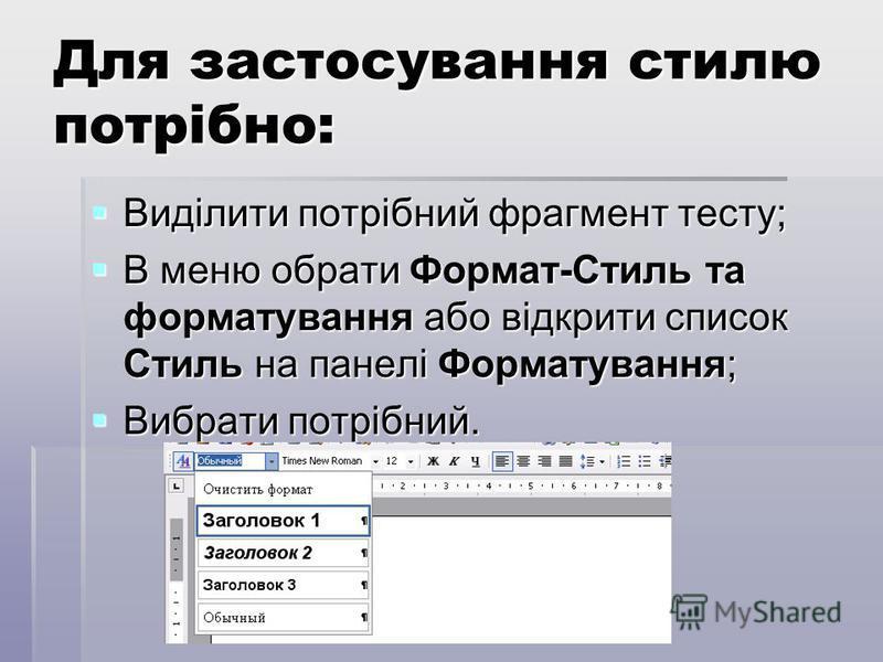 Для застосування стилю потрібно: Виділити потрібний фрагмент тесту; Виділити потрібний фрагмент тесту; В меню обрати Формат-Стиль та форматування або відкрити список Стиль на панелі Форматування; В меню обрати Формат-Стиль та форматування або відкрит