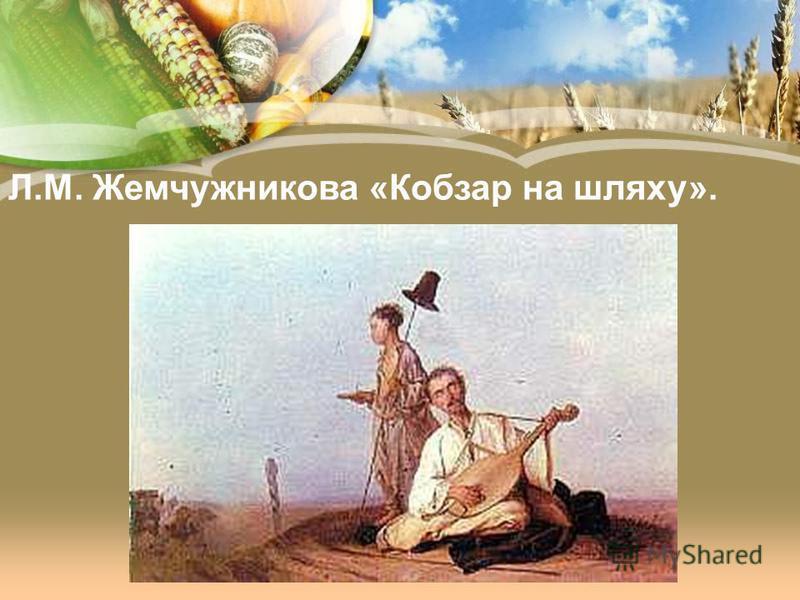 Л.М. Жемчужникова «Кобзар на шляху».