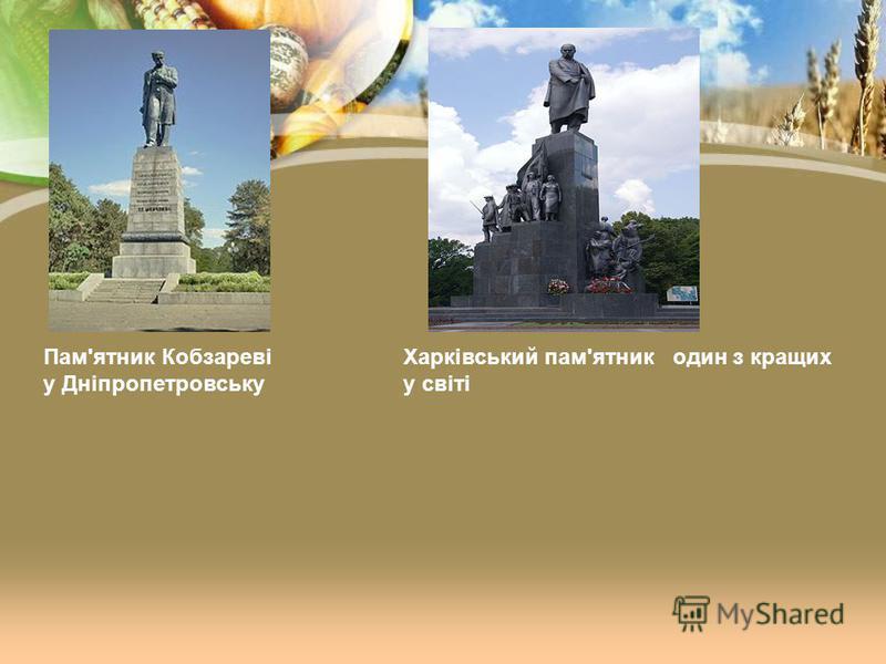 Пам'ятник Кобзареві у Дніпропетровську Харківський пам'ятник один з кращих у світі