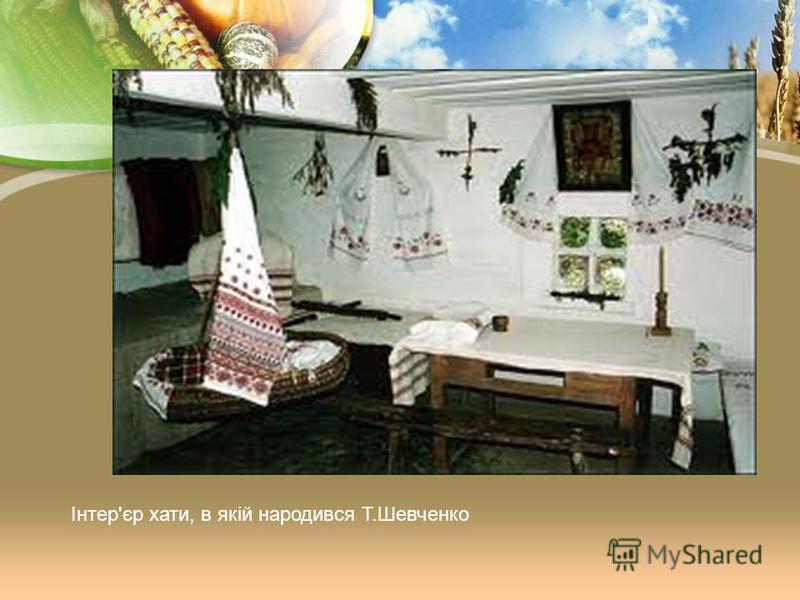 Інтер'єр хати, в якій народився Т.Шевченко