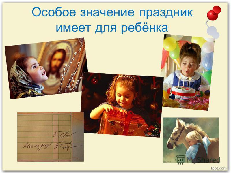 Особое значение праздник имеет для ребёнка