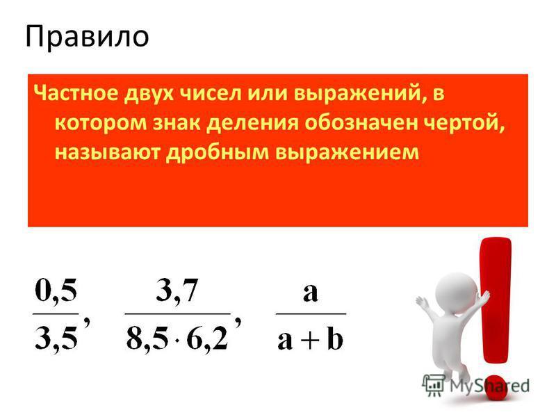 Правило Частное двух чисел или выражений, в котором знак деления обозначен чертой, называют дробным выражением