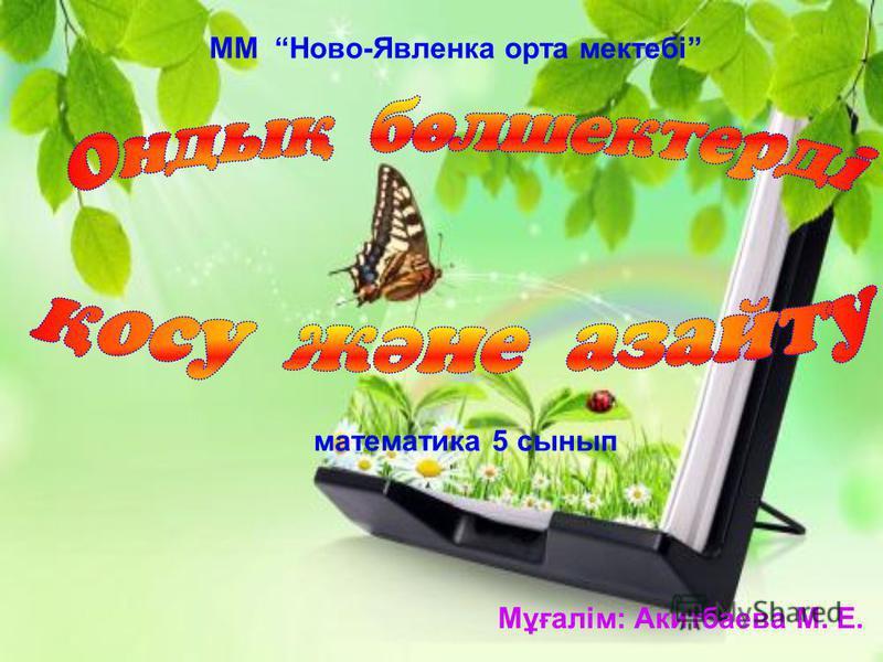 математика 5 сынып ММ Ново-Явленка орта мектебі Мұғалім: Акитбаева М. Е.