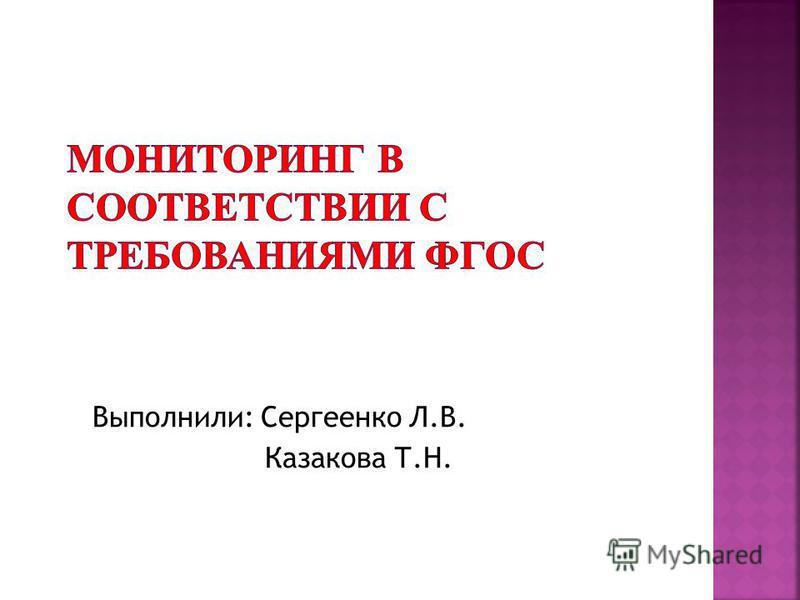 Выполнили: Сергеенко Л.В. Казакова Т.Н.