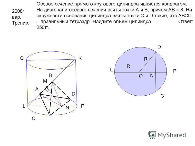 *C4*C4 Осевое сечение прямого кругового цилиндра является квадратом. На диагонали осевого сечения взяты точки А и В, причем АВ = 8. На окружности основания цилиндра взяты точки С и D такие, что АВСD – правильный тетраэдр. Найдите объем цилиндра. Отве
