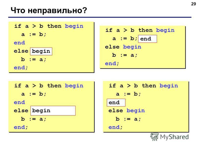 29 Что неправильно? if a > b then begin a := b; end else b := a; end; if a > b then begin a := b; end else b := a; end; if a > b then begin a := b; else begin b := a; end; if a > b then begin a := b; else begin b := a; end; if a > b then begin a := b