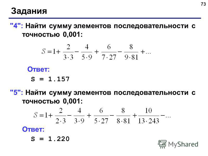 73 Задания 4: Найти сумму элементов последовательности с точностью 0,001: Ответ: S = 1.157 5: Найти сумму элементов последовательности с точностью 0,001: Ответ: S = 1.220