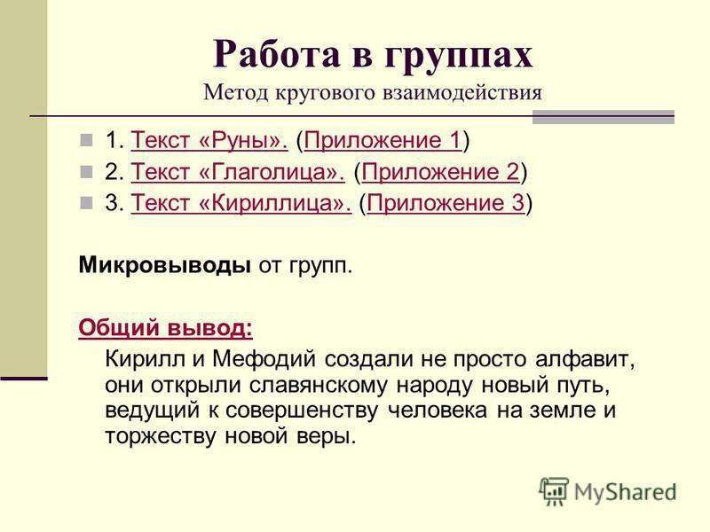 Работа в группах Метод кругового взаимодействия 1. Текст «Руны». (Приложение 1)Текст «Руны».Приложение 1 2. Текст «Глаголица». (Приложение 2)Текст «Глаголица».Приложение 2 3. Текст «Кириллица». (Приложение 3)Текст «Кириллица».Приложение 3 Микровыводы