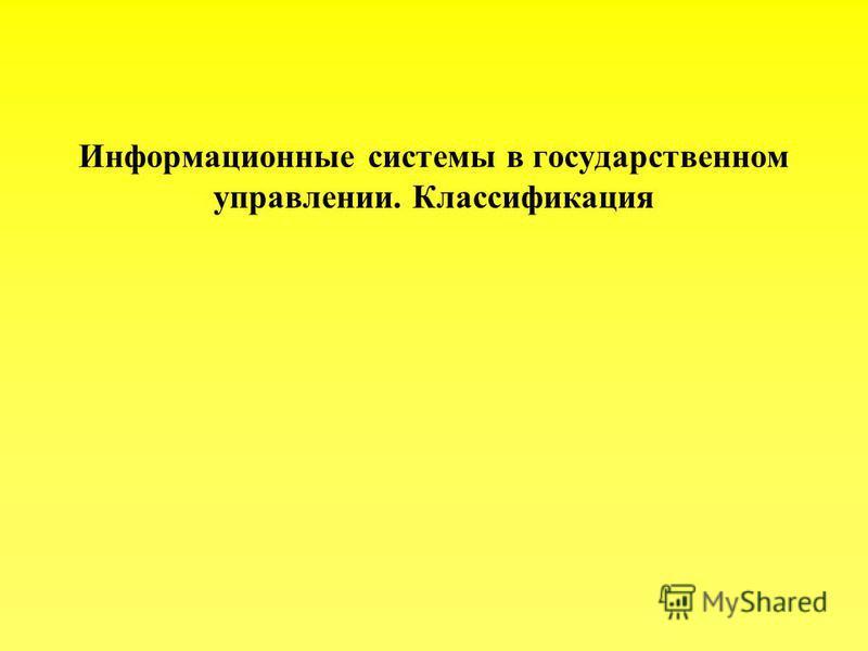 Информационные системы в государственном управлении. Классификация