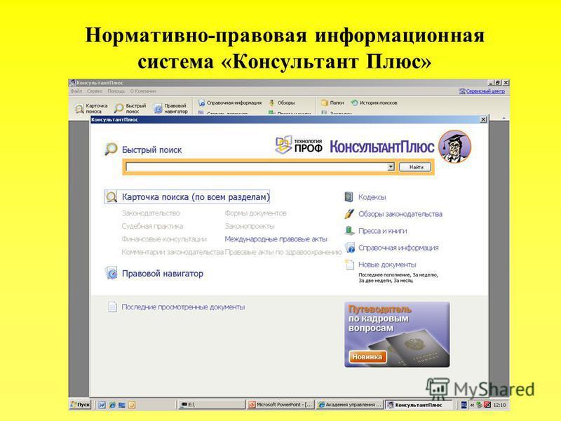 Нормативно-правовая информационная система «Консультант Плюс»