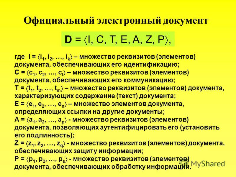Официальный электронный документ где I = i 1, i 2, …, i k – множество реквизитов (элементов) документа, обеспечивающих его идентификацию; C = c 1, c 2, …, c l – множество реквизитов (элементов) документа, обеспечивающих его коммуникацию; T = t 1, t 2