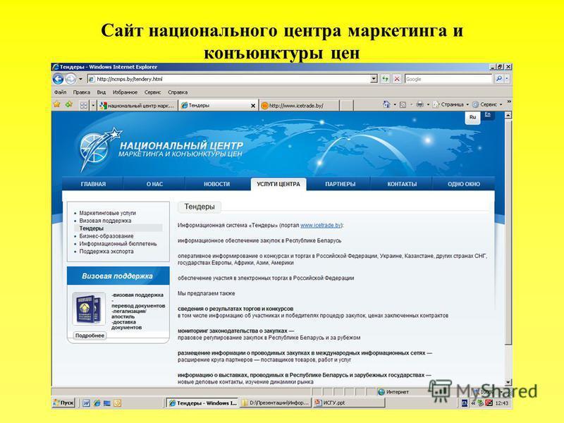 Сайт национального центра маркетинга и конъюнктуры цен