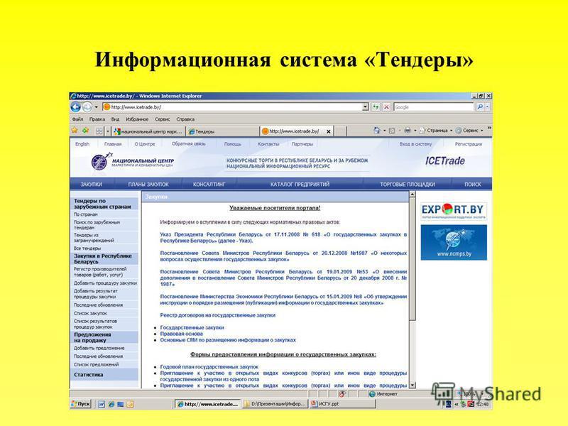 Информационная система «Тендеры»
