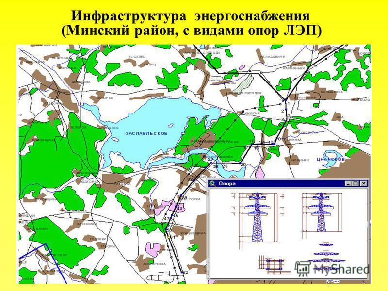 Инфраструктура энергоснабжения (Минский район, с видами опор ЛЭП)