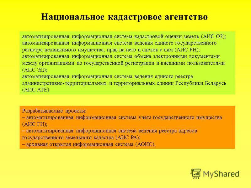 Национальное кадастровое агентство автоматизированная информационная система кадастровой оценки земель (АИС ОЗ); автоматизированная информационная система ведения единого государственного регистра недвижимого имущества, прав на него и сделок с ним (А