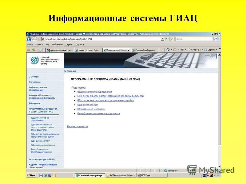 Информационные системы ГИАЦ