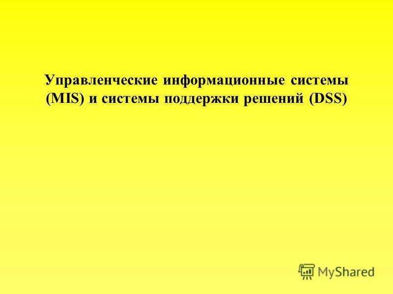 Управленческие информационные системы (MIS) и системы поддержки решений (DSS)
