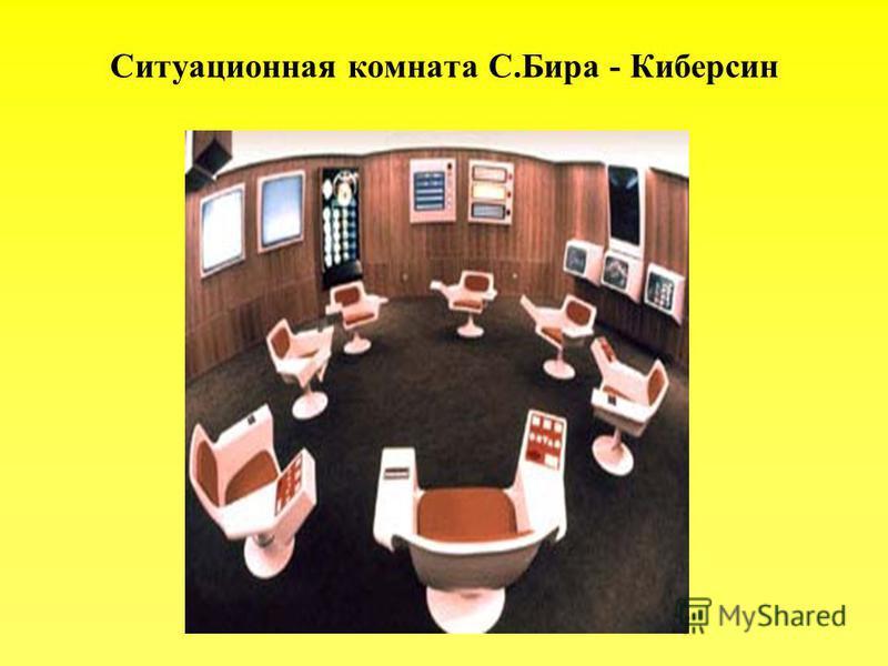 Ситуационная комната С.Бира - Киберсин