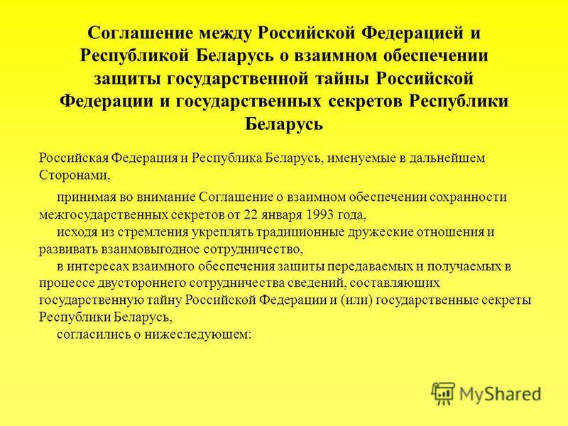 Соглашение между Российской Федерацией и Республикой Беларусь о взаимном обеспечении защиты государственной тайны Российской Федерации и государственных секретов Республики Беларусь Российская Федерация и Республика Беларусь, именуемые в дальнейшем С