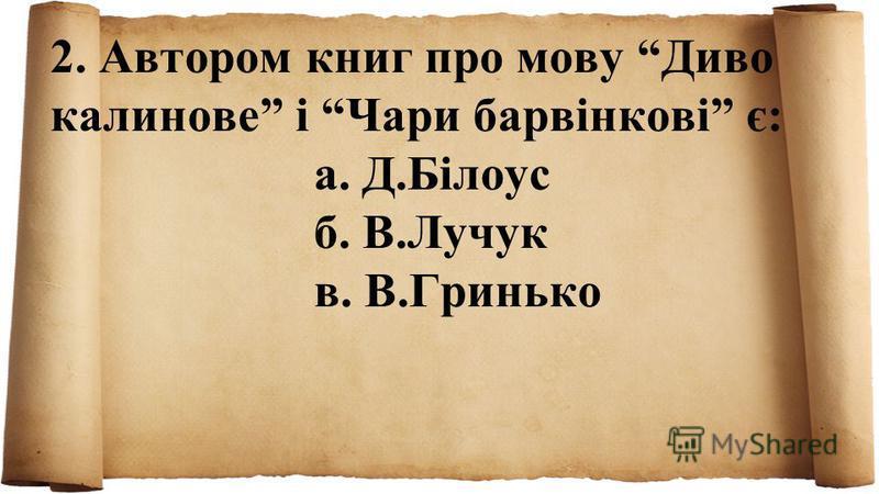 Тест 1. Твір Варвари Гринько Мова за жанром є: а. оповіданням б. притчею в. віршем