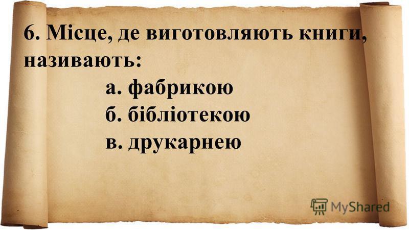 5. Слов'янську азбуку було створено за зразком: а. грецької б. фінікійської в. латинської