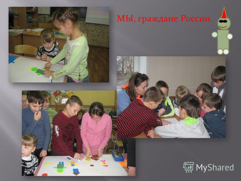 МЫ, граждане России.