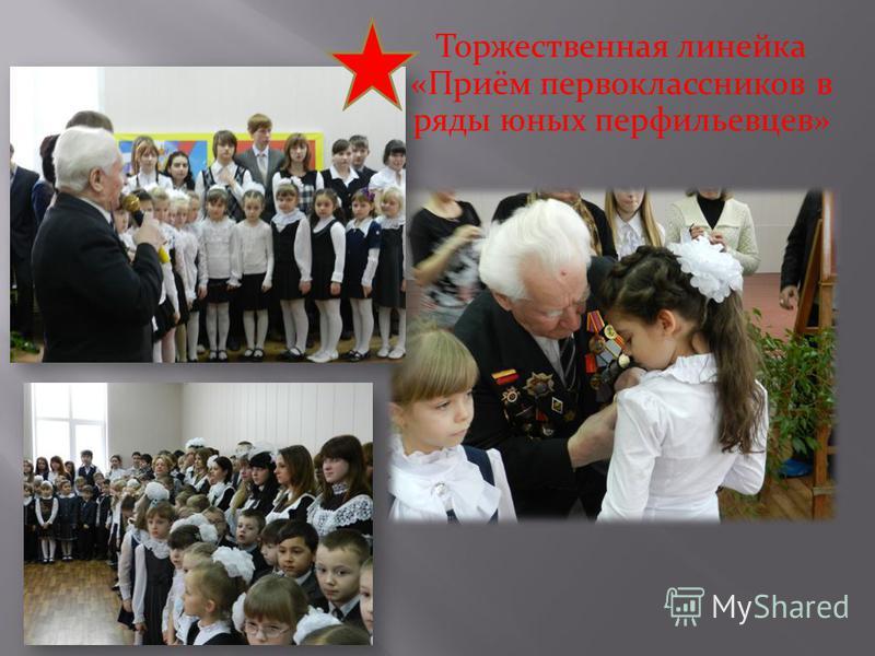 Торжественная линейка «Приём первоклассников в ряды юных перфильевцев»
