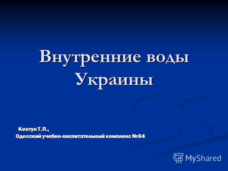 Внутренние воды Украины Ковтун Т.П., Ковтун Т.П., Одесский учебно-воспитательный комплекс 84