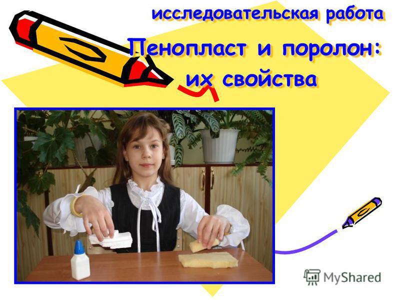 исследовательская работа Пенопласт и поролон: их свойства исследовательская работа Пенопласт и поролон: их свойства