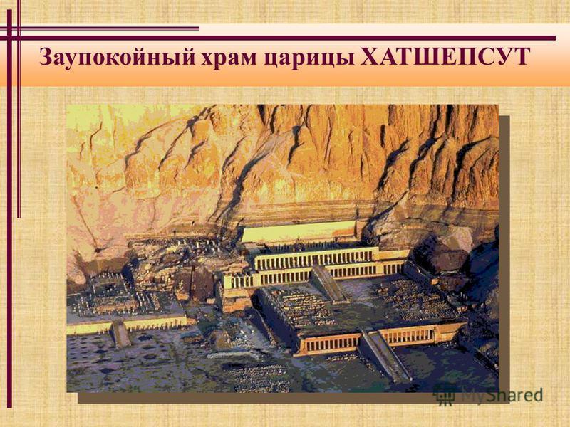 Заупокойный храм царицы ХАТШЕПСУТ