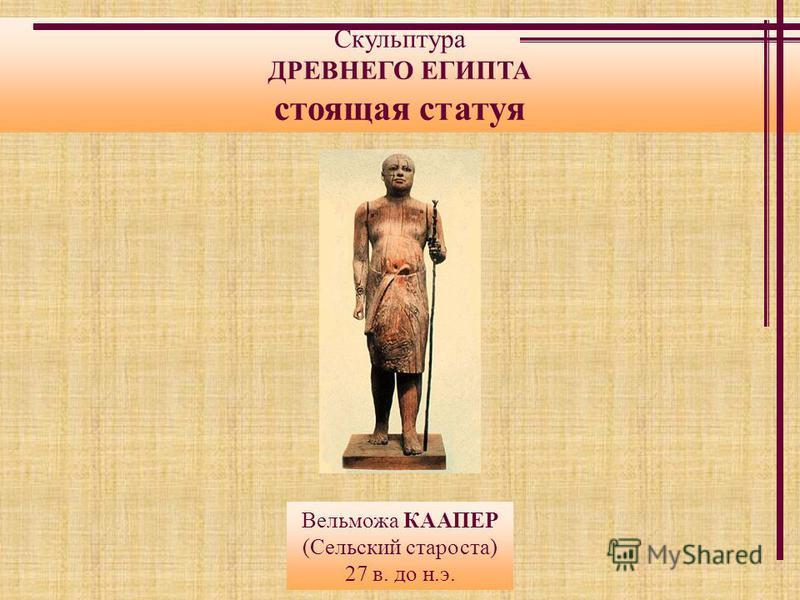 Скульптура ДРЕВНЕГО ЕГИПТА стоящая статуя Вельможа КААПЕР (Сельский староста) 27 в. до н.э.