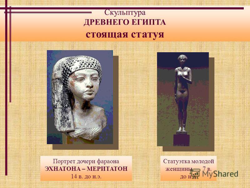 Скульптура ДРЕВНЕГО ЕГИПТА стоящая статуя Статуэтка молодой женщины 7 в. до н.э. Портрет дочери фараона ЭХНАТОНА – МЕРИТАТОН 14 в. до н.э.