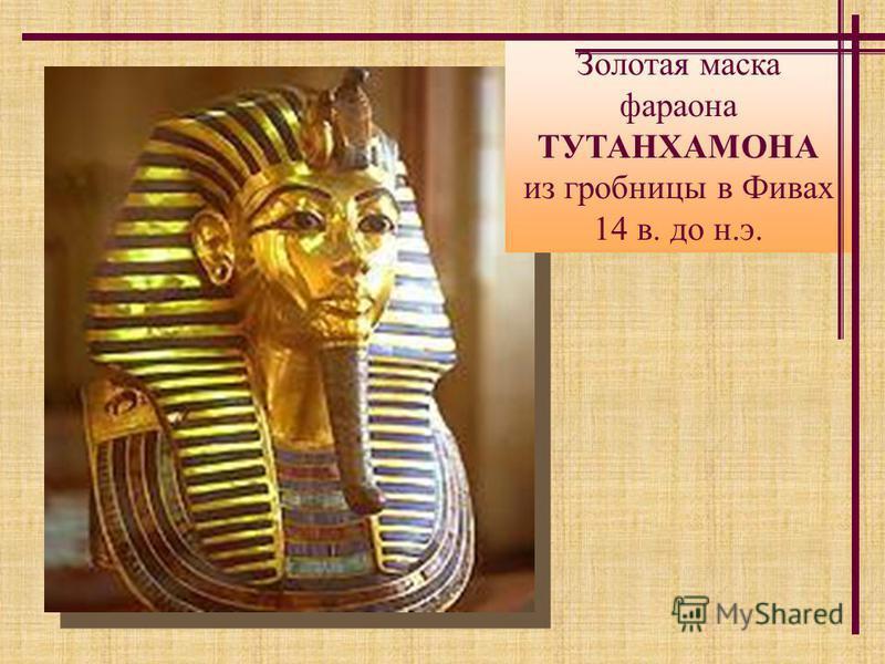 Золотая маска фараона ТУТАНХАМОНА из гробницы в Фивах 14 в. до н.э.
