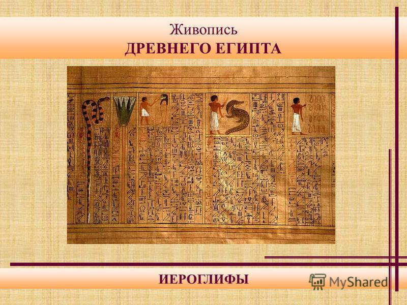 Живопись ДРЕВНЕГО ЕГИПТА ИЕРОГЛИФЫ