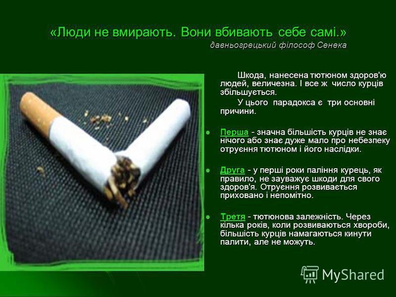 Куріння – глобальна проблема Паління призводить до підвищення на 86% смертності у віковій групі 35-40 років і 152% - у віковій групі 45-54 років. Паління призводить до підвищення на 86% смертності у віковій групі 35-40 років і 152% - у віковій групі