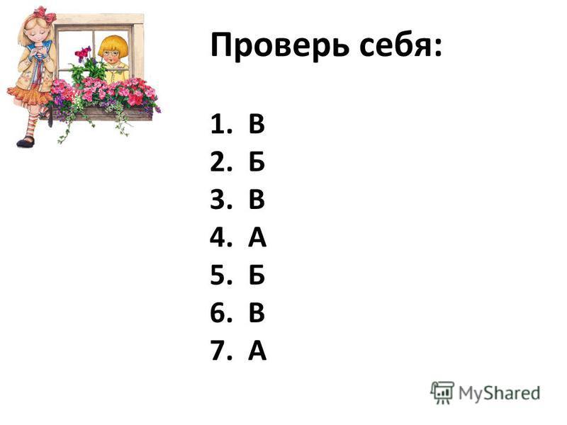 Проверь себя: 1. В 2. Б 3. В 4. А 5. Б 6. В 7. А